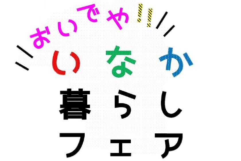 7月28日(土)おいでや!いなか暮らしフェア@大阪