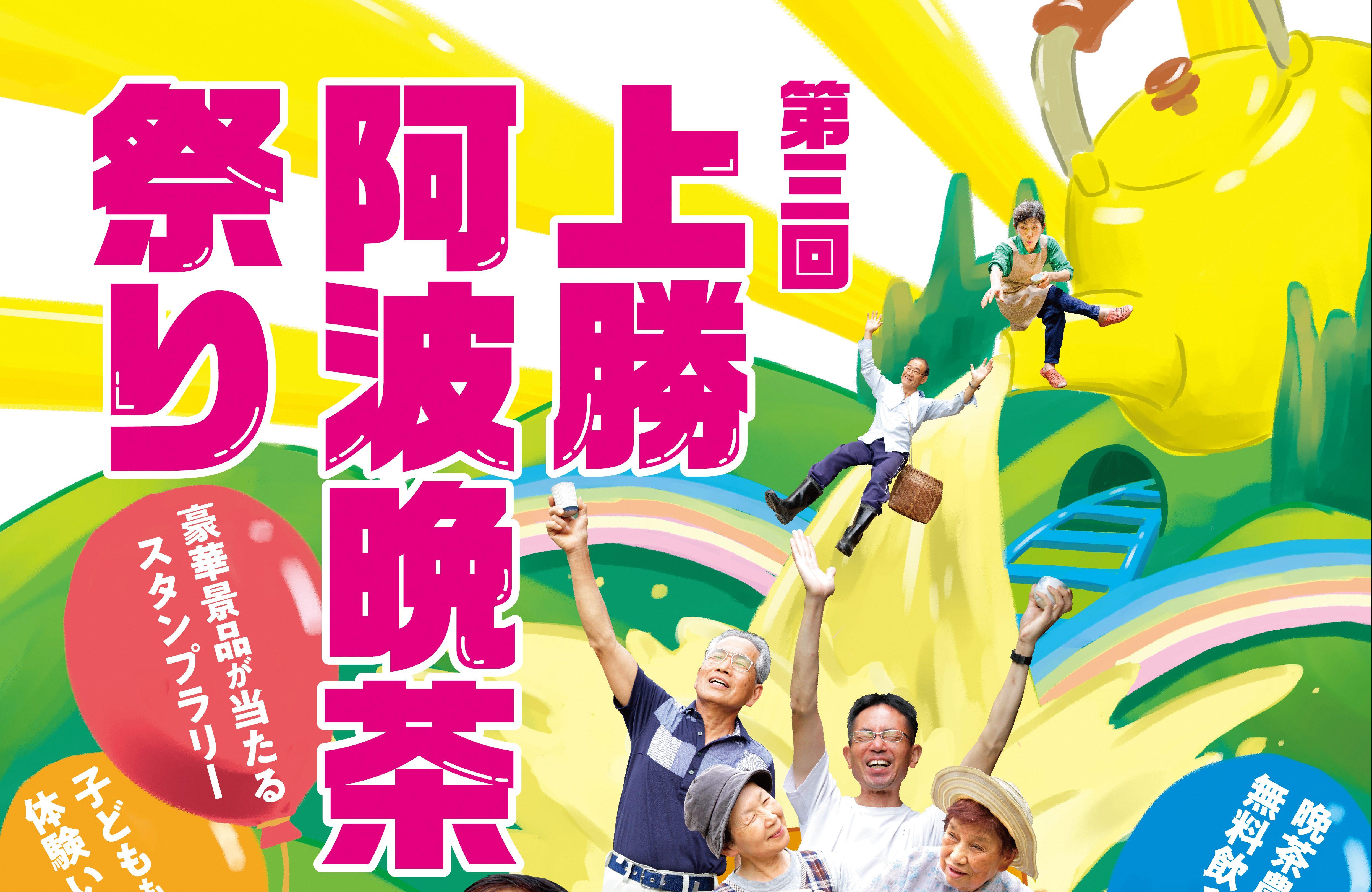 9月29日(土)第3回 阿波晩茶祭り開催!