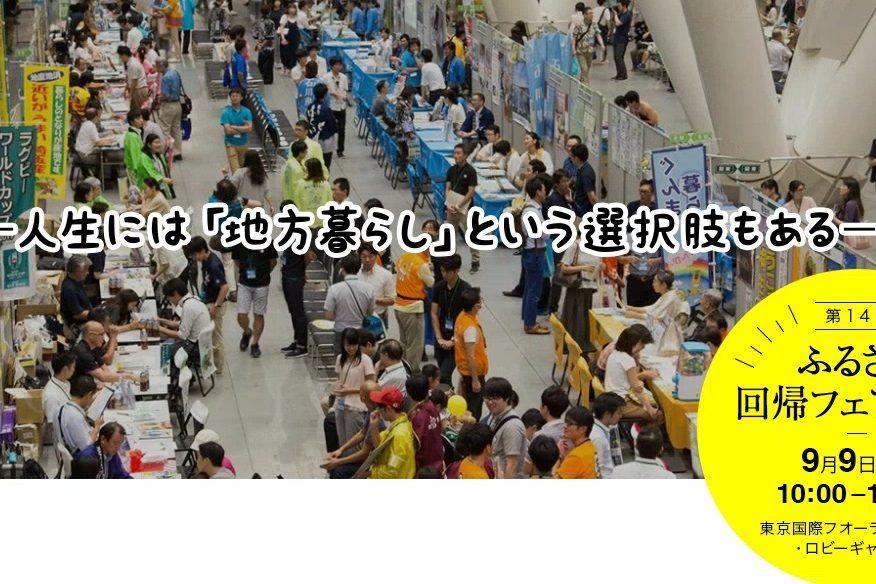 9月9日(日)ふるさと回帰フェアin東京