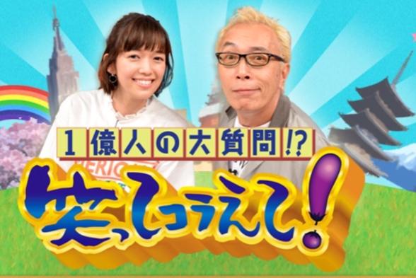 9月5日(水)『ダーツの旅』に上勝町が出ます!