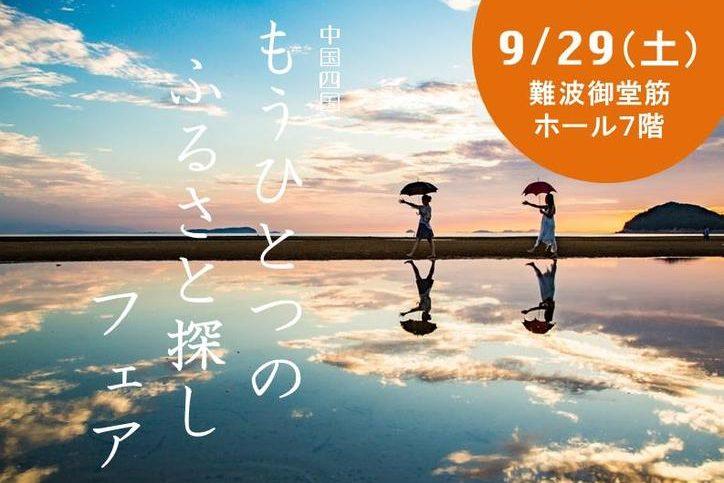 9月29日(土)中国四国移住フェアin大阪