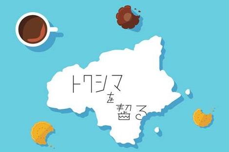 4/14(日)徳島県内のカフェが集う1日限りのイベントin東京