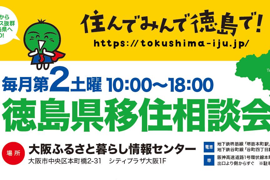7月13日(土)大阪で移住相談会を開催!