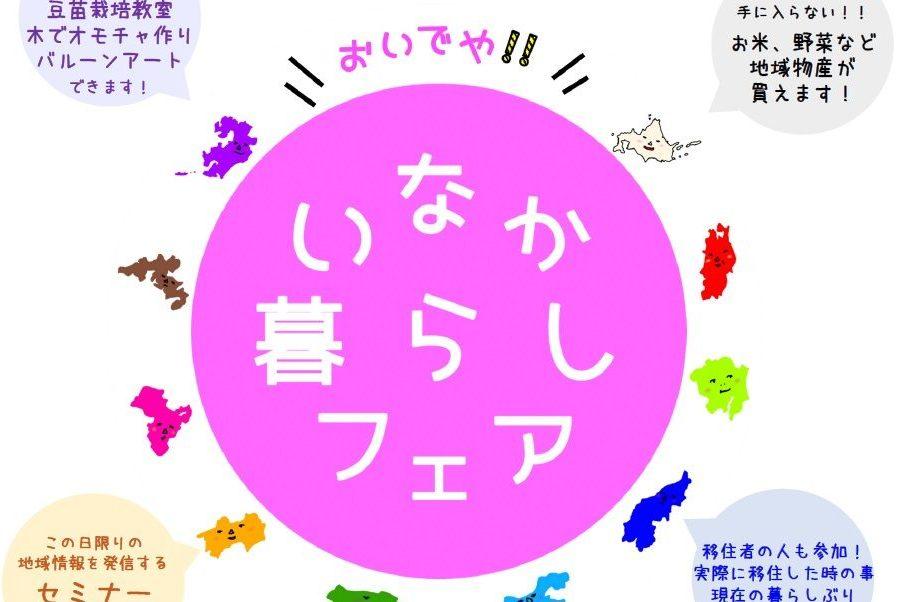 7月27日(土)関西最大級の移住イベントin大阪