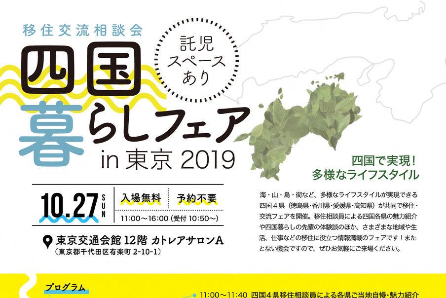 10月27日(日)四国暮らしフェアin東京