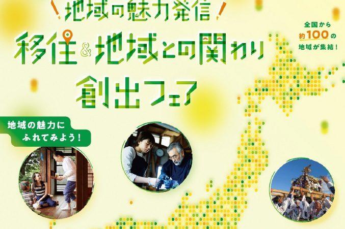 11月17日(日)地域の魅力発信!移住&地域との関わり創出フェアin横浜