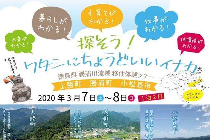 3市町を巡る移住体験ツアーを開催します!
